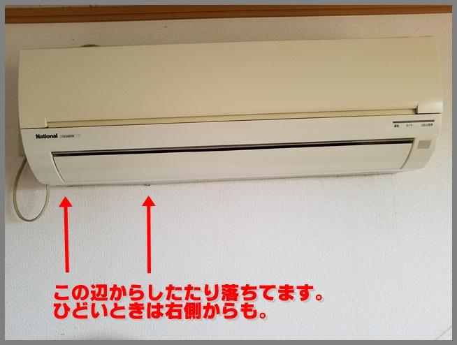水 クーラー が 垂れる から エアコンから水が降ってきたら、すぐに3つのパターンに当てはめてみて!